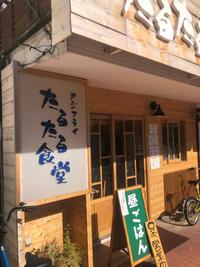 たるたる食堂馬出九大病院前 - 福岡の美味しい楽しい食べ歩き日記