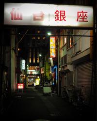 仙台/ 仙台銀座 - 悦楽番外地