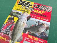 関西バス釣り大明解MAP - WaterLettuceのブログ