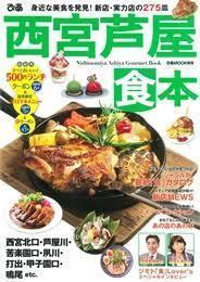 「ぴあ 西宮芦屋食本」に掲載されました(2019年11月発売) - CAFE NADI  ~バリ人店主が作るインドネシア&アジア料理~