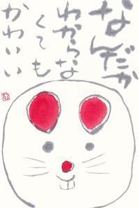 ねずみの張り子「なんだかわからなくても可愛い」 - ムッチャンの絵手紙日記