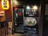 粉もんや八じゅう@渋谷 - 食いたいときに、食いたいもんを、食いたいだけ!