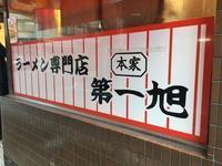 ラーメン専門店本家第一旭@新宿御苑前 - 食いたいときに、食いたいもんを、食いたいだけ!