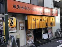 東京味噌らーめん萬馬軒花橙@梅ヶ丘 - 食いたいときに、食いたいもんを、食いたいだけ!