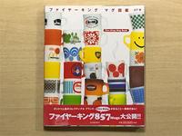 ファイヤーキング本のおすすめ3冊(その2) - ファイヤーキング大阪専門取扱店はま太郎