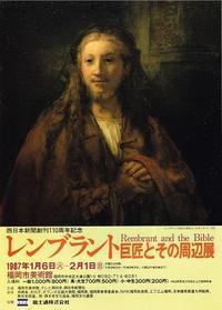 レンブラント 巨匠とその周辺展 - AMFC : Art Museum Flyer Collection