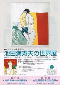 池田満寿夫の世界展 - AMFC : Art Museum Flyer Collection