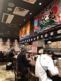 喜水丸キッテ博多 - 福岡の美味しい楽しい食べ歩き日記
