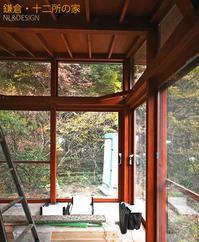 鎌倉・十二所の家オープンハウスを開催します - NLd-Diary