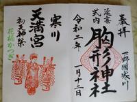 胸形神社栃木県小山市 - LOTUS 御朱印紀行2