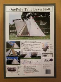 UJack OnePole Tent Desert450 - ユウジ の 徒然草