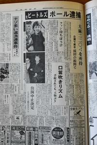 早いもので40年。ポールのあの事件 - ときどきの記 from 小樽