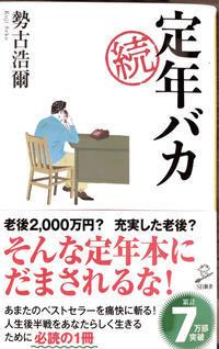 続 定年バカ - 浦安フォト日記