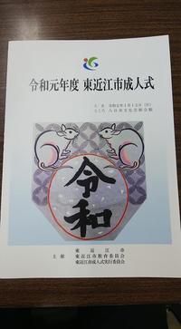 未来へはばたけ! - 滋賀県議会議員 近江の人 木沢まさと  のブログ