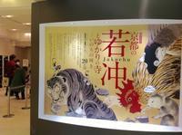 『伊藤若冲展』と『書・コトハジメ』 - MOTTAINAIクラフトあまた 京都たより