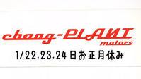 お知らせです(^^) - 阿蘇西原村カレー専門店 chang- PLANT ~style zero~