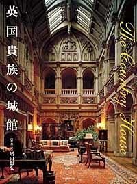 英国貴族の城館 - TimeTurner