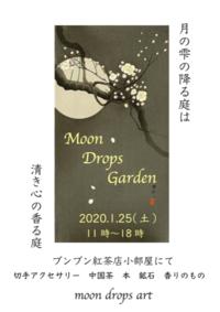 お知らせ「Moon Drops Garden」 - 花の窓