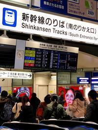 東海道新幹線 品川 ▶ 新大阪 - MusicArena