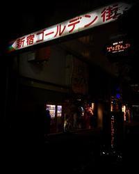 新宿/ ゴールデン街 - 悦楽番外地