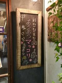 newマッコリに乾杯 - 今日も食べようキムチっ子クラブ (料理研究家 結城奈佳の韓国料理教室)