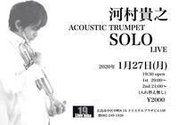 トランペット一本だけでのライブの動画 - ジャズトランペットプレイヤー河村貴之 丸出しブログ