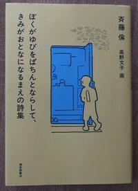本の話斉藤倫著「ぼくがゆびをぱちんとならして、きみがおとなになるまえの詩集」 - ワイン好きの料理おたく 雑記帳