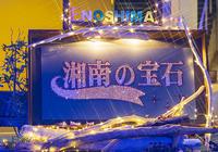 湘南の宝石2019-2020~江の島を彩る光と色の祭典 - エーデルワイスPhoto