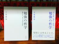 勉強についての核心を突く話 - 寺子屋ブログ  by 唐人町寺子屋