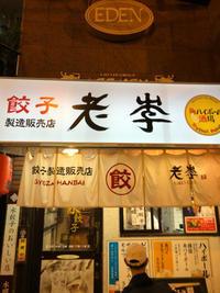 老李餃子思案橋側 - 福岡の美味しい楽しい食べ歩き日記