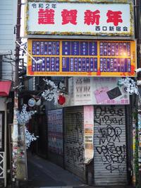新宿/思い出横丁(ションベン横丁) - 悦楽番外地
