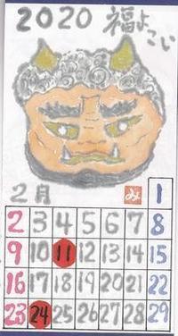 古川2020年2月鬼さん - ムッチャンの絵手紙日記