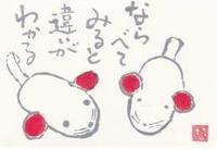 繭玉人形「並べてみると違いが分かる」 - ムッチャンの絵手紙日記