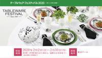 テーブルウェアフェスティバル2020 ~暮らしを彩る器展~ に今年も出店します - 源右衛門窯 スタッフブログ