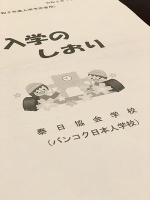 バンコク日本人小学校 入学準備品! - イロトリドリノ暮らし