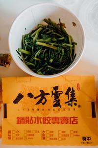 12度目の台湾。台南2日目の昼飯は八方雲集。 - 台湾に行かなければ。