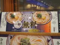 """【そんなバカな!(笑)】かけうどん注文で""""もう一杯かけうどん無料"""" @丸亀製麺 - SAMのLIFEキャンプブログ Doors , In & Out !"""