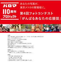 パロマ第4回フォトコンテスト入賞! - 気ままな Digital PhotoⅡ