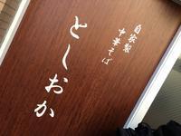 自家製中華そばとしおか@早稲田 - 食いたいときに、食いたいもんを、食いたいだけ!