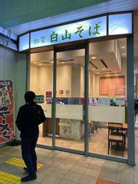 石川(小松)加賀白山そば小松店「たぬきそば」→台湾(桃園市)ホテル古華シャトー - ふりむけばスカタン
