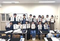 書道部メンバーの「2020年の目標」とは!? - ナガツナ(長崎大学とつながるブログ)