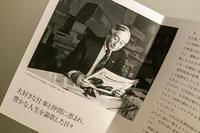 お悔み1月22日(水)6802 - from our Diary. MASH  「写真は楽しく!」