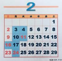 R2年2月の当店、理容室の定休日 - 金沢市 床屋/理容室「ヘアーカット ノハラ ブログ」 〜メンズカットはオシャレな当店で〜