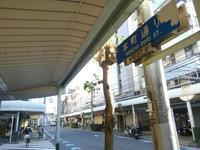 鶴見川河口の町 #3 - 神奈川徒歩々旅