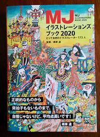 MJイラストレーションブック2020 - yuki kitazumi  blog