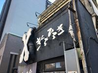 きくちひろき@熊谷 - 食いたいときに、食いたいもんを、食いたいだけ!