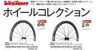 VISIONの新ホイールのご紹介 - 自転車屋 サイクルプラス note