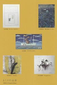 満天の星展Ⅷ - 山中現ブログ Gen Yamanaka