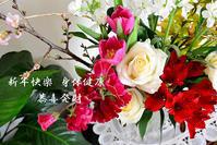 2020春節 - Miwaの優しく楽しく☆