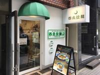 西北拉麺@水天宮前 - 食いたいときに、食いたいもんを、食いたいだけ!